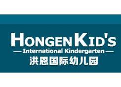 洪恩国际幼儿园