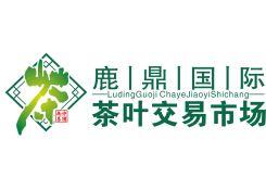 鹿鼎国际茶叶交易市场