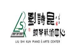 刘诗昆钢琴艺术中心