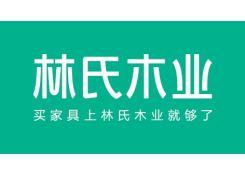 林氏木业家具o2o体验馆