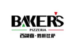 百特喜鹅肝比萨(Baker's Pizza)