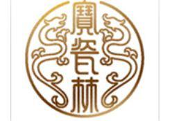 宝瓷林(baocilin)