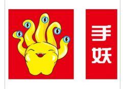 手妖(handfamily)