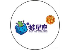 蛙星座(十二蛙星座)
