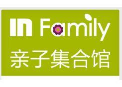 亲子集合馆(In Family)