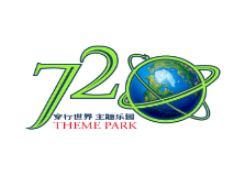 720度穿行世界主题乐园