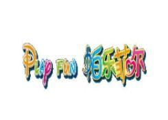帕乐菲尔(playfun)