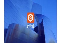 e学城教育综合体(e学城)