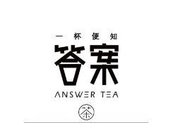 答案茶禅茶院
