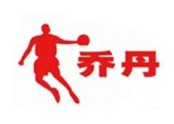 乔丹体育(QIAODAN)