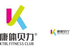 康体贝力健身俱乐部