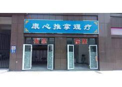 青州泰华城康心推拿理疗中心