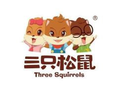 三只松鼠(Three Squirrels)