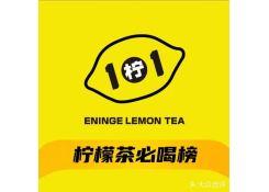 1柠1柠檬茶