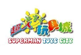 超人玩具城