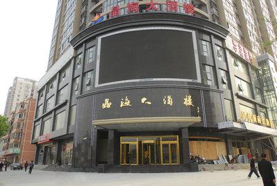 晶海大酒店/晶海酒店