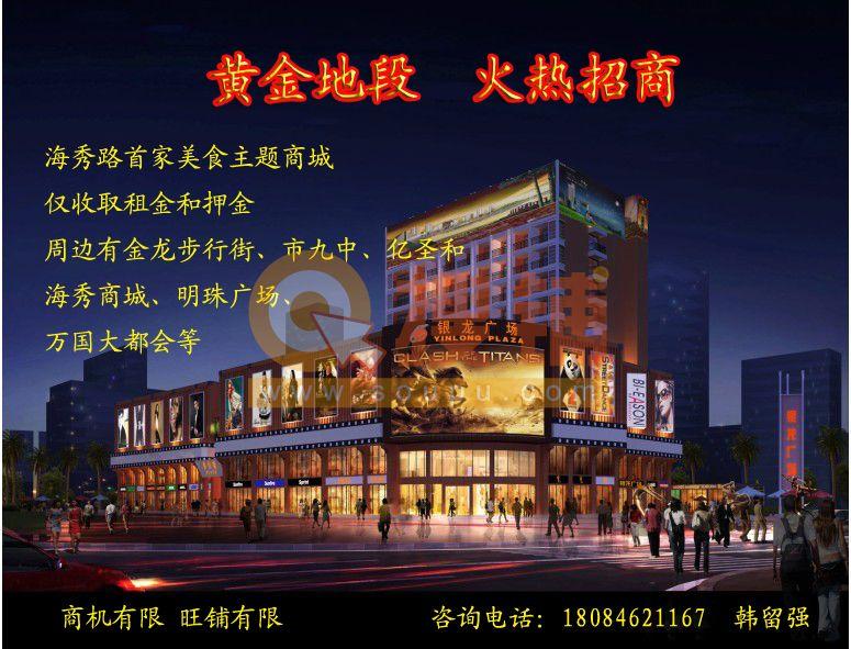 银龙美食广场招商中 大客流,低租金