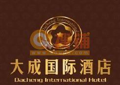 大成国际酒店