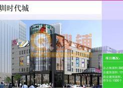 深圳时代城购物中心