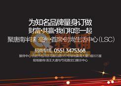 聚唐南半球商业广场(亳州站)