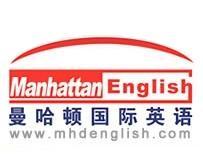 曼哈顿国际英语中心