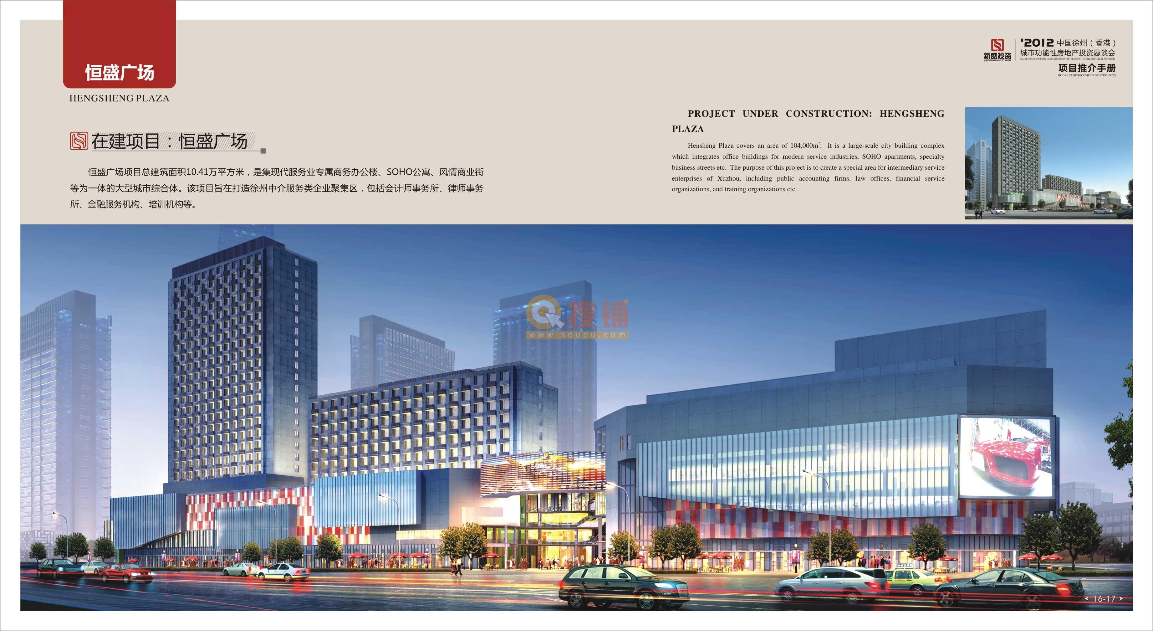 商业广场开业海报