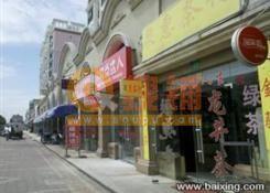 浦东百熙路商业街