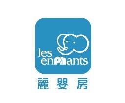 丽婴房(Les enphants)