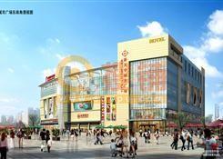 新天宇城市广场