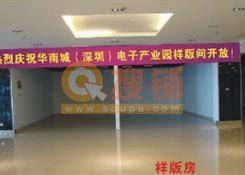 华南城电子商务产业园