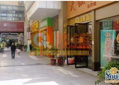 丰庄茶叶城