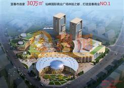 宜春仙峰国际商业广场
