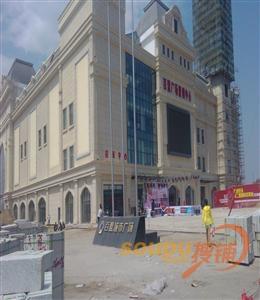黑龙江百盟城市广场