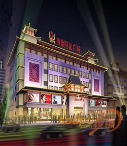 西安唐鼎陽光商业广场
