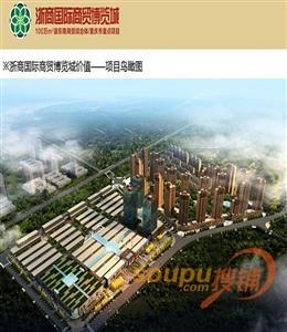 浙商国际商贸博览城