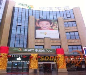 义蓬铂澜广场