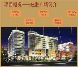 北京二环内庄胜购物中心
