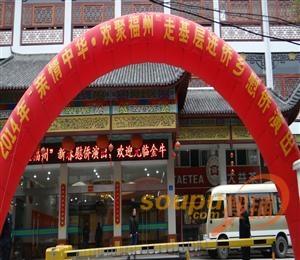 福建名茶文化城
