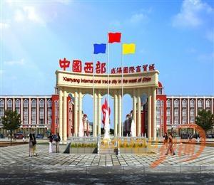 中国西部咸阳国际小商品批发城