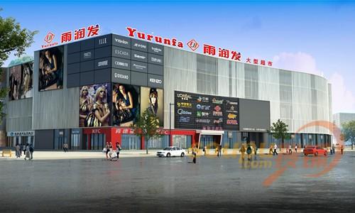 雨润熟食加盟_雨润发购物中心杭州宏丰店_搜铺网
