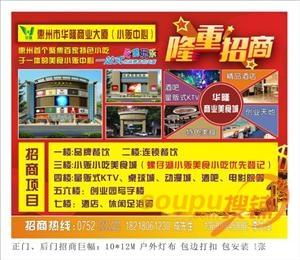 惠州华隆商业美食城