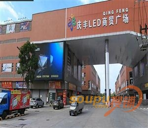 古镇 庆丰LED商贸广场