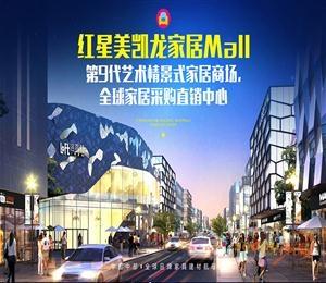 香江·红星家具建材博览中心