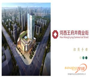 长沙河西王府井商业街