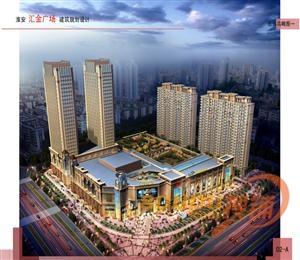 淮安大学城·汇金广场