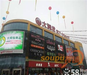 贵州六盘水帝都国际商业中心