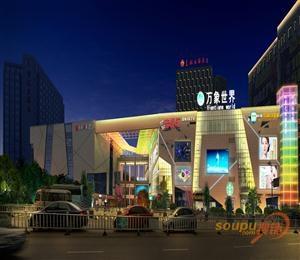 安吉万象世界购物中心