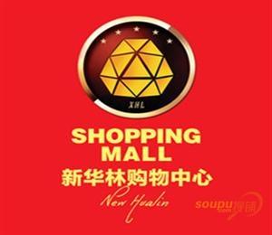 新华林购物中心