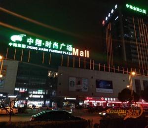 苏州中翔时尚广场