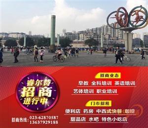 重庆睿尔诗教育广场